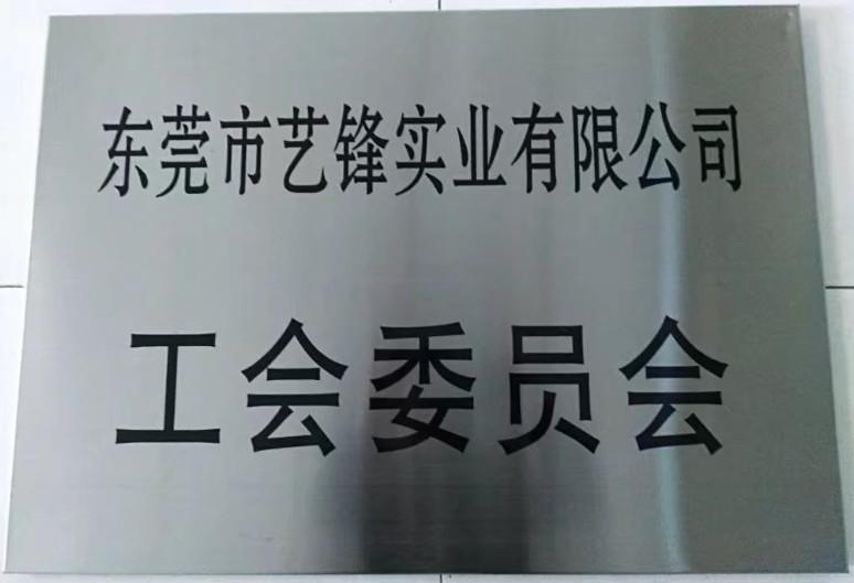 艺锋实业工会委员会