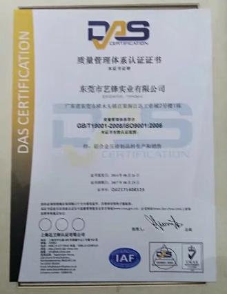 ISO9001品质证书