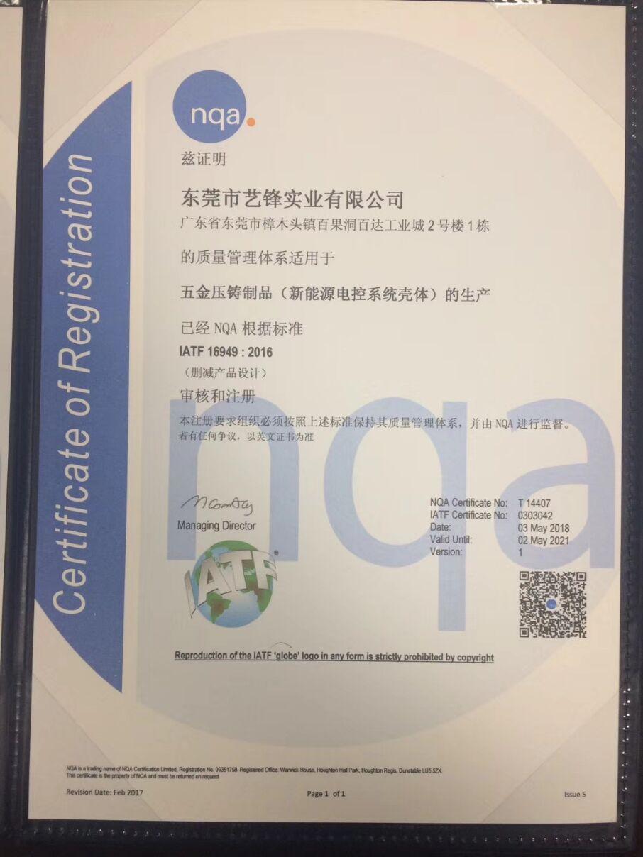 IATF16949:2016质量管理体系认证